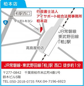 JR常磐線東武野田線柏駅西口徒歩約1分
